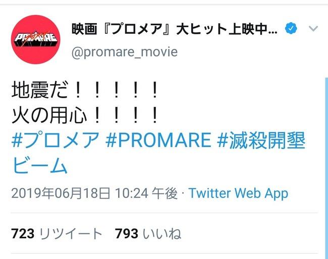 新潟地震 アニメ プロメア 不謹慎ツイート 炎上に関連した画像-02