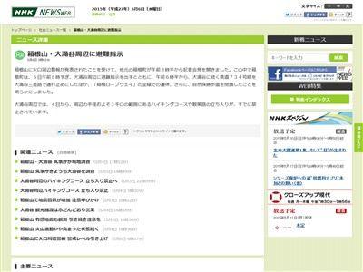 箱根山 大涌谷 避難指示に関連した画像-02