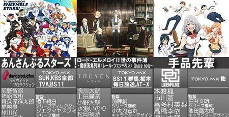 2019年夏アニメ一覧画像更新!令和に始まるアニメは『あんさんぶるスターズ』『ダンまち2期』『とある科学の一方通行』『ロード・エルメロイ2世』など