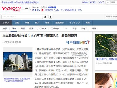 神戸教員いじめ 加害教師 給与差止 処分取消 不服申立 審査請求に関連した画像-02