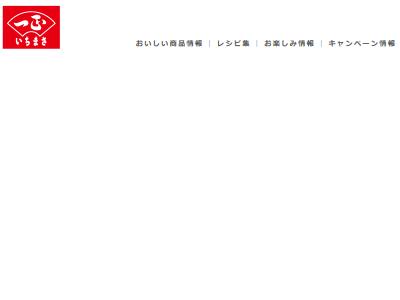 一正蒲鉾 CM NGT48 放送に関連した画像-02
