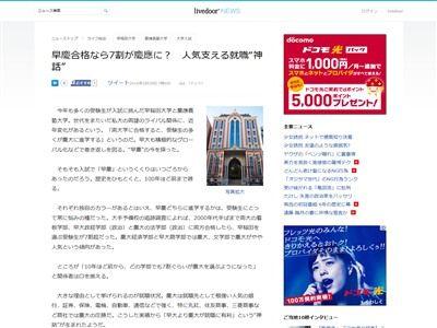 早慶戦 早稲田 慶応 大学に関連した画像-02