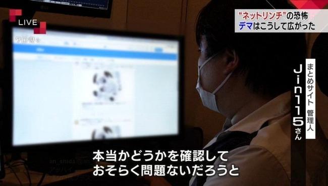 NHKクローズアップ現代+ まとめサイト 管理人に関連した画像-08
