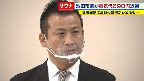 大阪 池田市長 冨田市長 サウナ 電気使用料 690円 返還に関連した画像-01