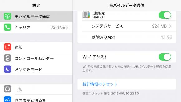 iOS9 Wi-Fiアシスト 設定 勝手 アップル 訴訟 に関連した画像-03