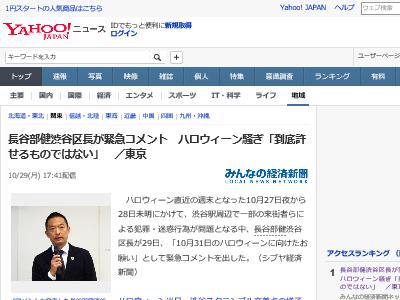 長谷部 健渋谷区長 ハロウィン 渋谷 渋谷ハロウィン 節度 緊急コメントに関連した画像-02