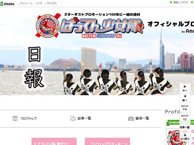 ばってん少女隊 アイドル プレゼント 金券 禁止に関連した画像-02