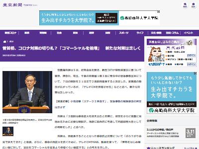 菅首相 コロナ対策 CM 倍増 ネット民 失望に関連した画像-02