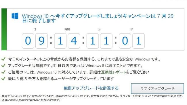 windows10 無償アップグレード カウントダウンに関連した画像-01