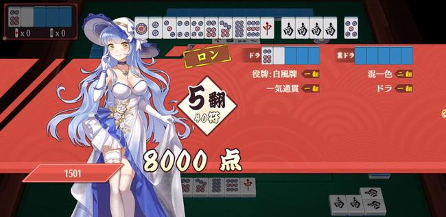 姫雀鬼 麻雀 雀魂 サービス終了 パクリ 初日に関連した画像-07