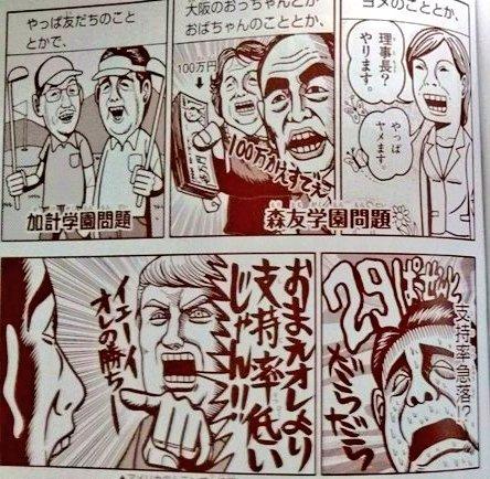 小学8年生 安倍首相 安倍政権 トランプ 藤波俊彦 に関連した画像-06