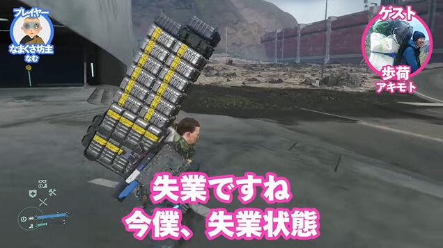 デス・ストランディング 歩荷 リアル プロ ゲームさんぽに関連した画像-42