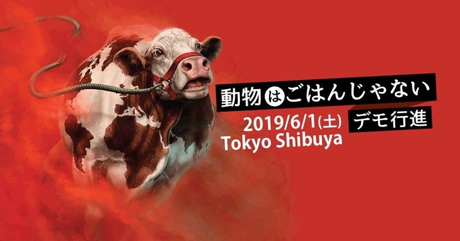 ヴィーガン 渋谷 デモに関連した画像-01