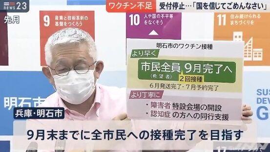 兵庫県 明石市長 泉房穂 コロナワクチン 不足 責任転換 VRS 新型コロナに関連した画像-04