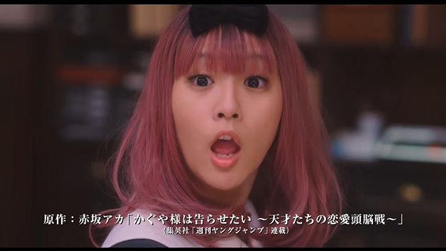 かぐや様は告らせたい 実写映画 橋本環奈 平野紫耀 予告編に関連した画像-29
