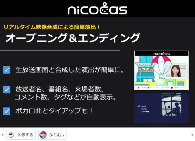 ニコニコ動画 クレッシェンド 新サービス ニコキャスに関連した画像-61