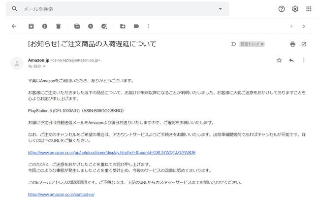 PS5 Amazon 来年 発送 エコバック 出荷に関連した画像-02