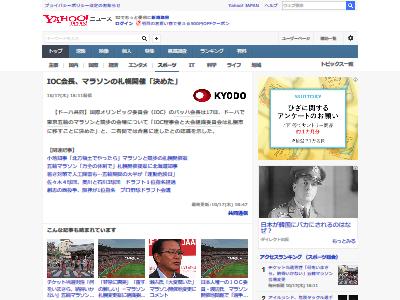 マラソン 札幌開催 東京オリンピックに関連した画像-02