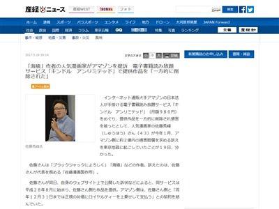 佐藤秀峰 Amazon 提訴に関連した画像-02