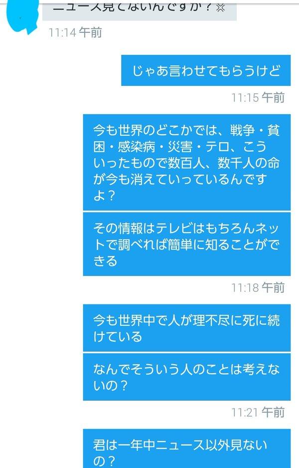 熊本 地震 不謹慎 アニメ ツイッター ツイートに関連した画像-04
