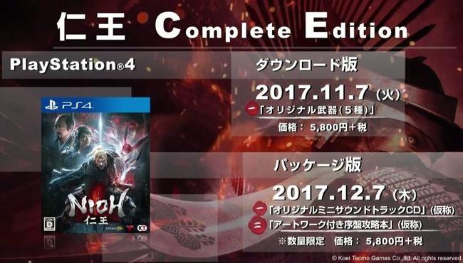 仁王 コーエー DLC 完全版 コンプリートエディション 神ゲーに関連した画像-02
