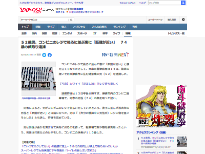 姫路 コンビニ 男性 後ろの客 暴行 逮捕に関連した画像-02