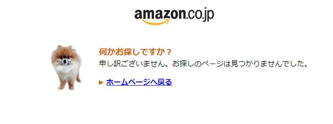 Amazon プライムデー ポメラニアンに関連した画像-01