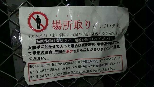 撮り鉄 場所取り 違法 通報に関連した画像-06