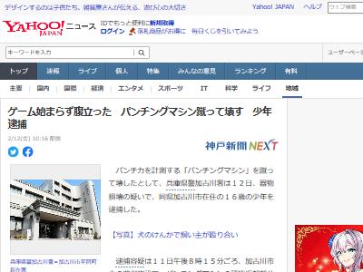 ゲーセン ゲームセンター 少年 ブチギレ パンチングマシン 蹴る 破壊 逮捕に関連した画像-02