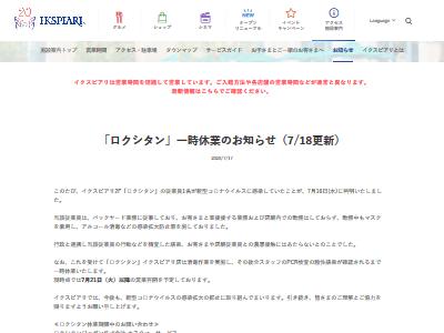 東京ディズニーリゾート イクスピアリ ロクシタン 従業員 新型コロナウイルス 感染に関連した画像-02