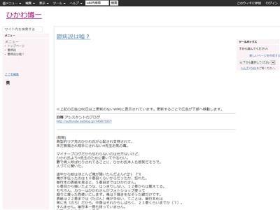 小学館 編集者 鬱病 作画崩壊 ひかわ博一 星のカービィ カービィ 株 都市伝説に関連した画像-05