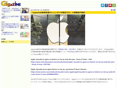 Apple 自動運転車 ヒュンダイ 製造に関連した画像-02