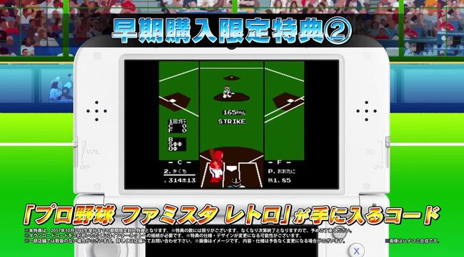 プロ野球 ファミスタ クライマックス 女子プロ野球 名球会 ドアラ マスコット つば九郎 山本昌 に関連した画像-20