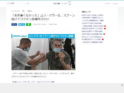 ユリゲラー新型コロナワクチン接種呼びかけに関連した画像-02