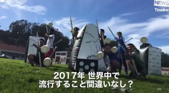 アーチェリーハント サバゲー 弓矢 東京 日本 東京タワーに関連した画像-12