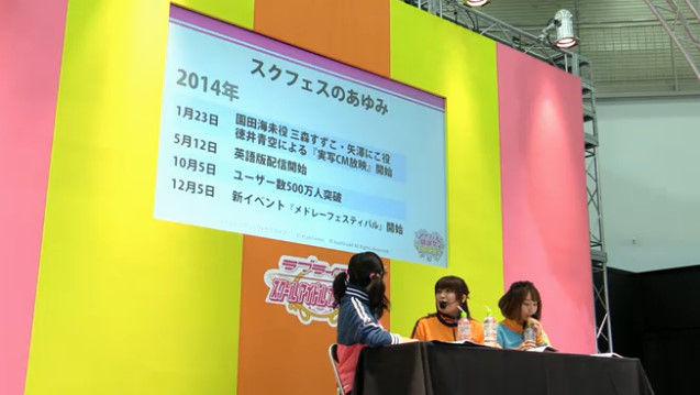 ラブライブ! スクールアイドルフェスティバル スクフェスに関連した画像-03