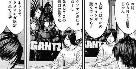 GANTZに関連した画像-01