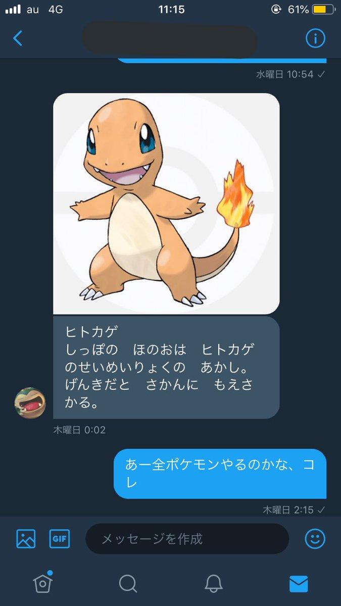 ツイッター DM ポケモン図鑑 に関連した画像-04