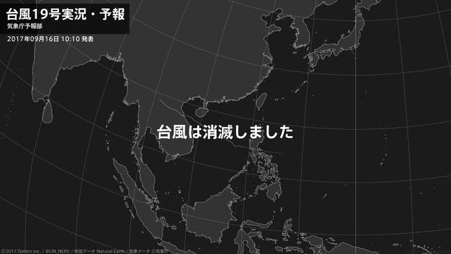 台風19号 熱帯低気圧 に関連した画像-02