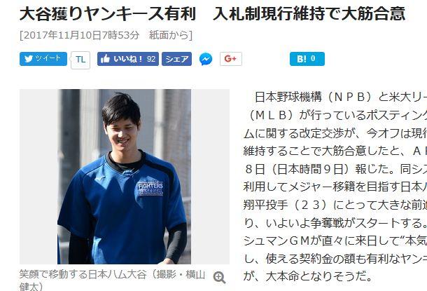 日ハム 大谷翔平 投手 大リーグ 移籍 メジャー 正式決定 ヤンキースに関連した画像-03