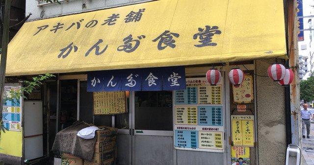 かんだ食堂 秋葉原 閉店に関連した画像-01
