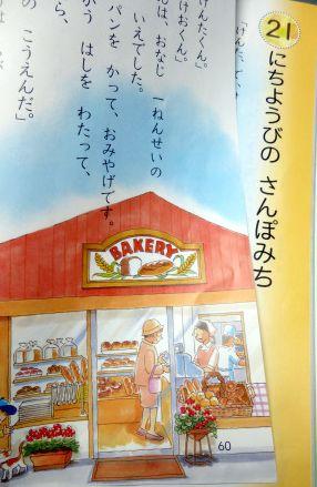 道徳 教科書 検定 不適切 パン屋 修正 激怒 愛国心 に関連した画像-03