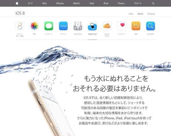 iOS8に関連した画像-03