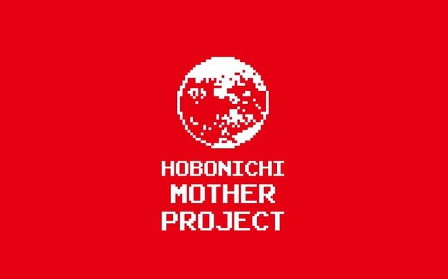 mother ほぼ日 プロジェクト 糸井重里に関連した画像-01