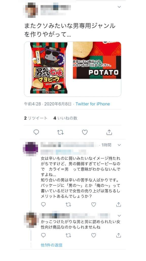 フェミニスト お菓子 男気七味マヨビーフ 辛いに関連した画像-04