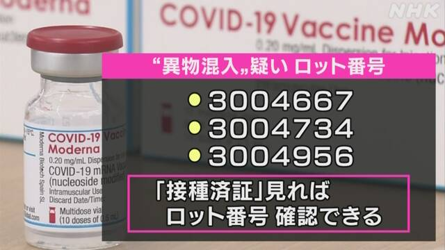 モデルナワクチン 異物混入 死亡 ロット番号 使用見合わせ 接種 副反応に関連した画像-02