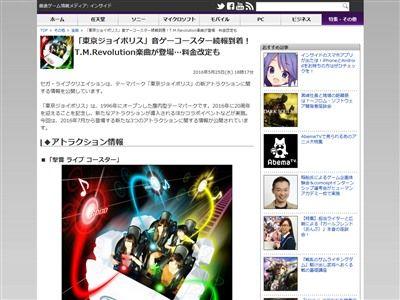 東京ジョイポリス 夏 オープン 音ゲーコースター 音ゲー TMR 西川貴教 楽曲 提供 T.M.Revolutionに関連した画像-02