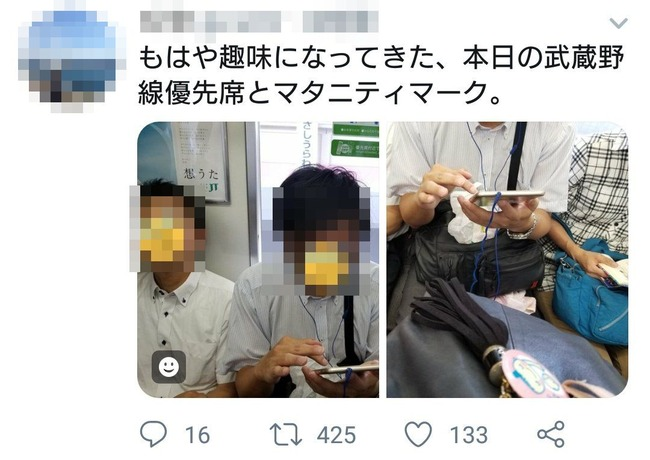マタニティマーク 電車 盗撮 晒し ツイッター 席 譲るに関連した画像-04
