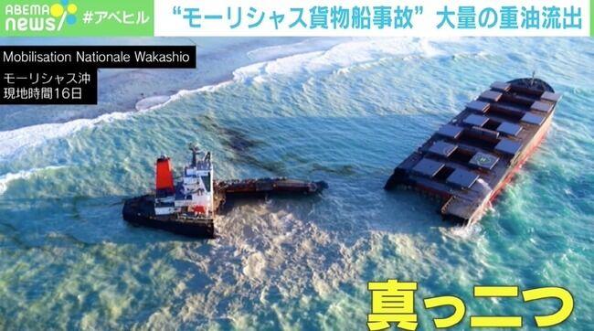 モーリシャス政府 日本 32億円 請求に関連した画像-01