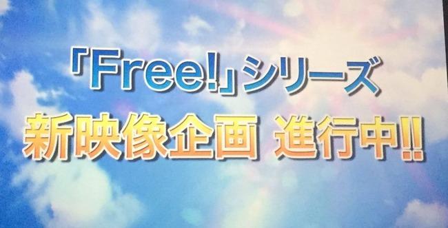 Free! アニメ 新映像化企画に関連した画像-01